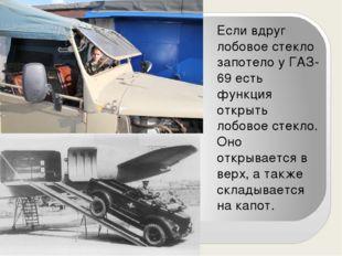 Если вдруг лобовое стекло запотело у ГАЗ-69 есть функция открыть лобовое сте