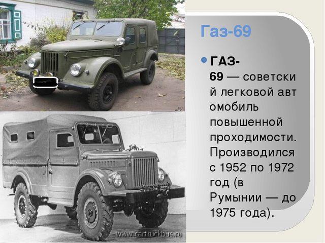 Газ-69 ГАЗ-69—советскийлегковойавтомобиль повышенной проходимости. Произв...