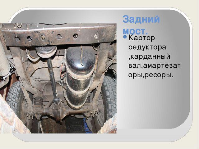 Задний мост. Картор редуктора ,карданный вал,амартезаторы,ресоры.