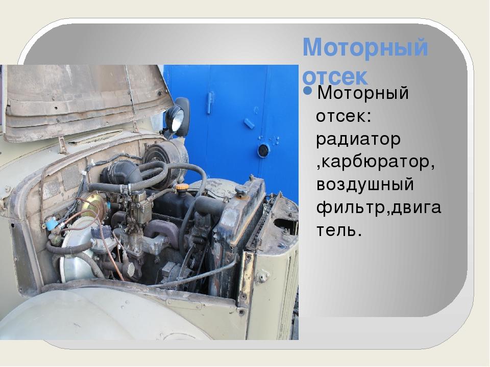 Моторный отсек Моторный отсек: радиатор ,карбюратор, воздушный фильтр,двигате...