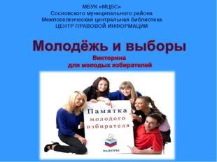 МБУК «МЦБС» Сосновского муниципального района Межпоселенческая центральная б