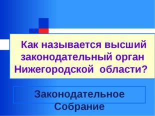Как называется высший законодательный орган Нижегородской области? Законодат