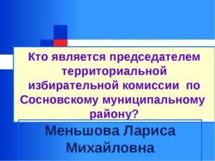 Кто является председателем территориальной избирательной комиссии по Сосновск