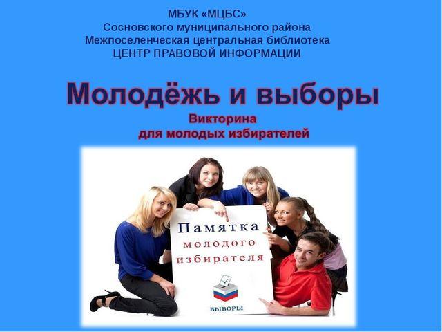 МБУК «МЦБС» Сосновского муниципального района Межпоселенческая центральная б...