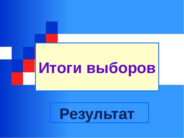 Итоги выборов Результат