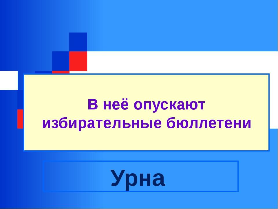 В неё опускают избирательные бюллетени Урна