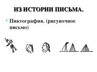 ИЗ ИСТОРИИ ПИСЬМА. Пиктография. (рисуночное письмо)