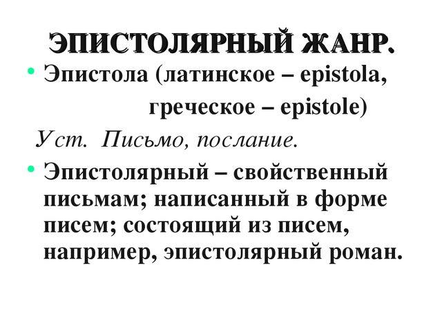 ЭПИСТОЛЯРНЫЙ ЖАНР. Эпистола (латинское – epistola, греческое – epistole) Уст....