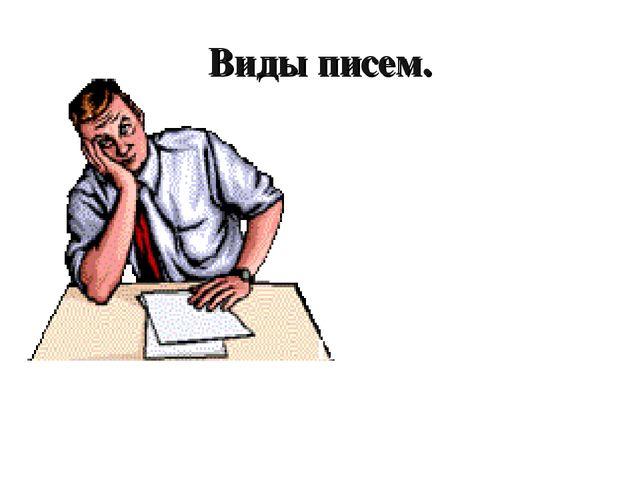 Виды писем. Дружеское Деловое Поздравительное Любовное Письмо-просьба Письмо-...