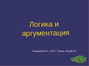 Логика и аргументация Ланщикова Е.А., БОУ г. Омска «Лицей 25»