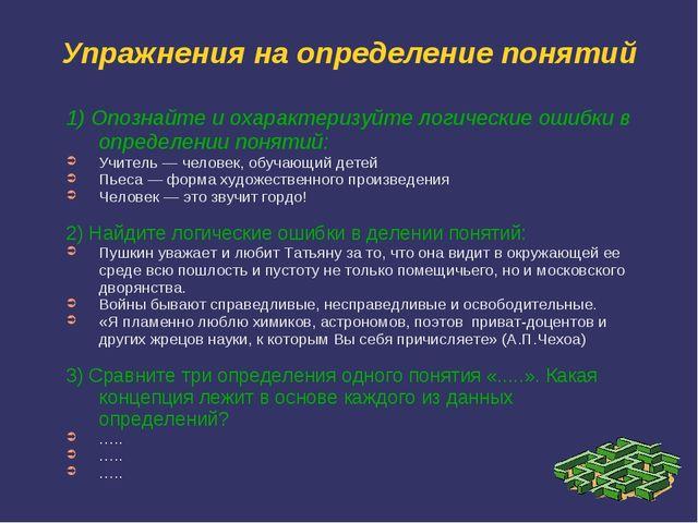 Упражнения на определение понятий 1) Опознайте и охарактеризуйте логические о...