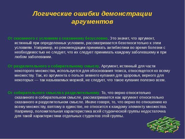 Логические ошибки демонстрации аргументов От сказанного с условием к сказанно...