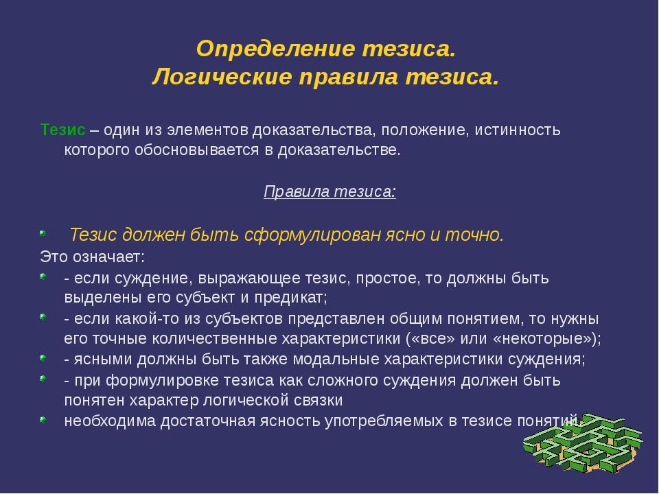 Определение тезиса. Логические правила тезиса. Тезис – один из элементов дока...