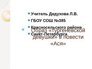 Образ «тургеневской девушки» в повести «Ася» Учитель Дедухова Л.В. ГБОУ СОШ №