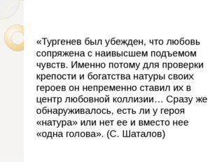 «Тургенев был убежден, что любовь сопряжена с наивысшем подъемом чувств. Име