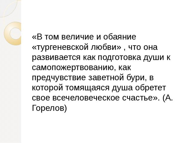 «В том величие и обаяние «тургеневской любви» , что она развивается как подг...