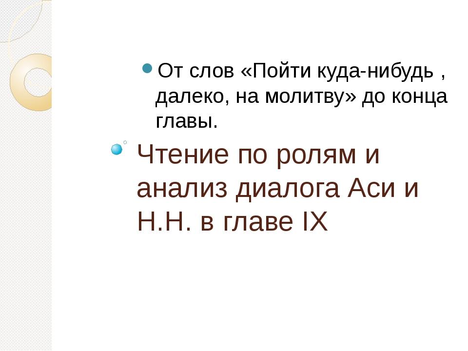 Чтение по ролям и анализ диалога Аси и Н.Н. в главе IX От слов «Пойти куда-ни...