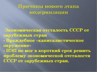 - Экономическая отсталость СССР от зарубежных стран - Враждебное «капиталист