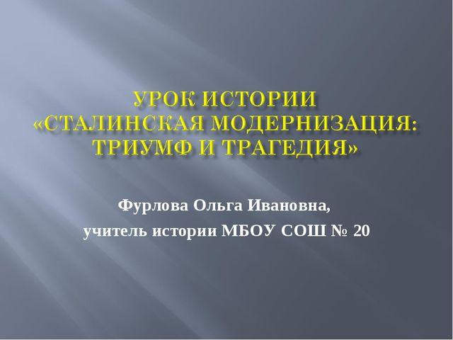 Фурлова Ольга Ивановна, учитель истории МБОУ СОШ № 20