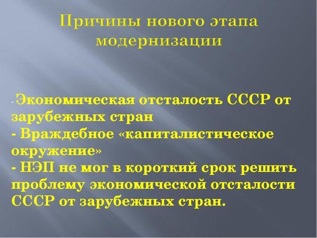 - Экономическая отсталость СССР от зарубежных стран - Враждебное «капиталист...
