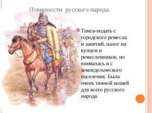 Повинности русского народа. Тамга-подать с городского ремесла и занятий, нало