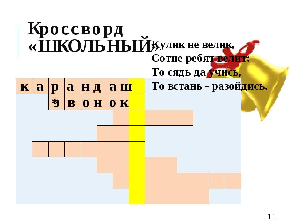 Кроссворд «ШКОЛЬНЫЙ» * к а р а н д а ш з в о н о к д о с к а м е л т е т р а...