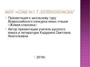 Презентация к школьному туру Всероссийского конкурса юных чтецов «Живая класс