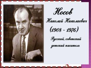 Николай Николаевич Носов (1908-1978)