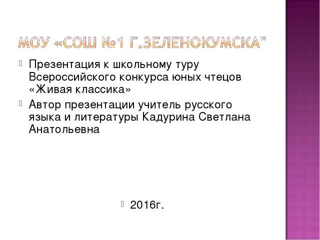 Презентация к школьному туру Всероссийского конкурса юных чтецов «Живая класс...