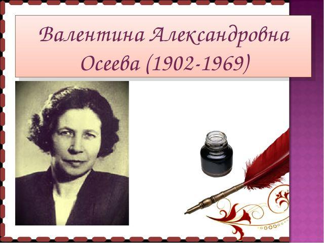 Валентина Александровна Осеева (1902-1969)