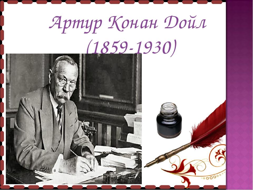 Артур Конан Дойл (1859-1930)