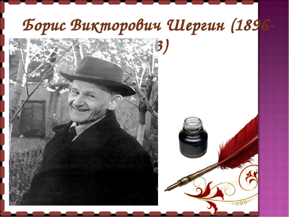 Борис Викторович Шергин (1896-1973)