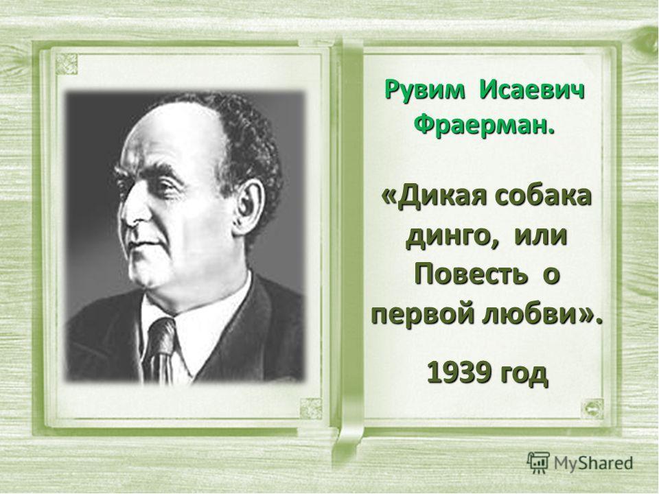 Рувим ИсаевичФраерман(1891-1972)