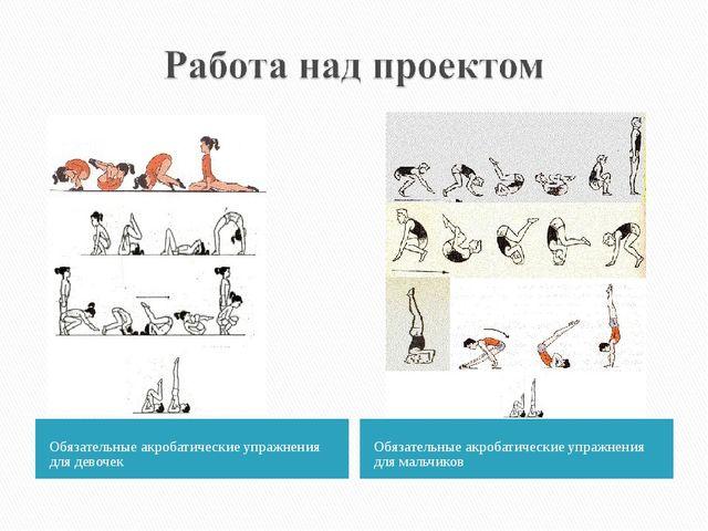 Обязательные акробатические упражнения для девочек Обязательные акробатическ...