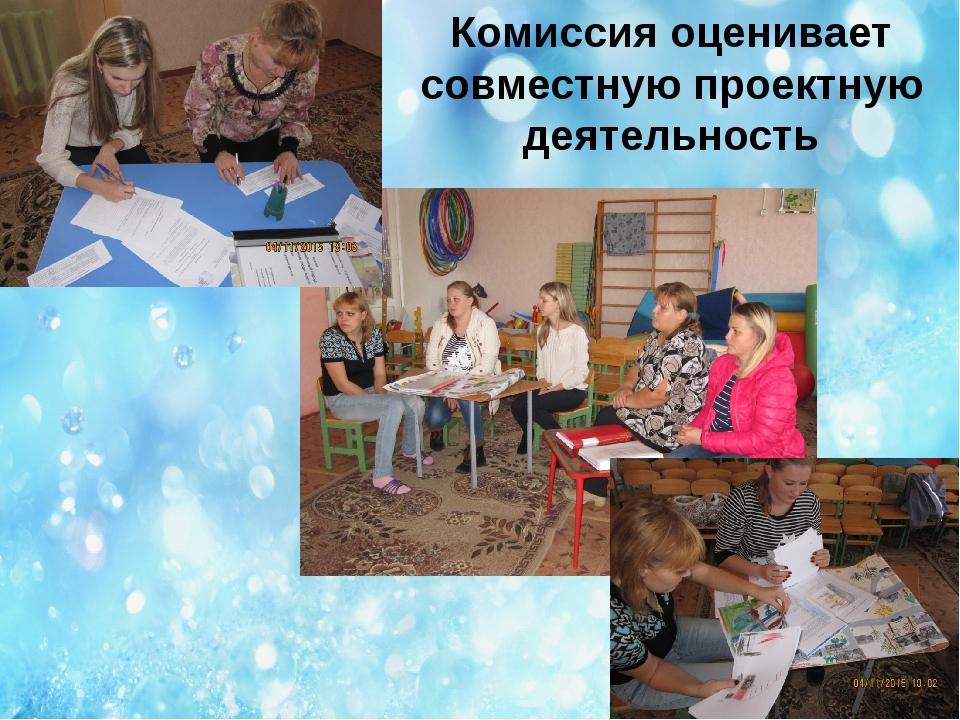 Комиссия оценивает совместную проектную деятельность