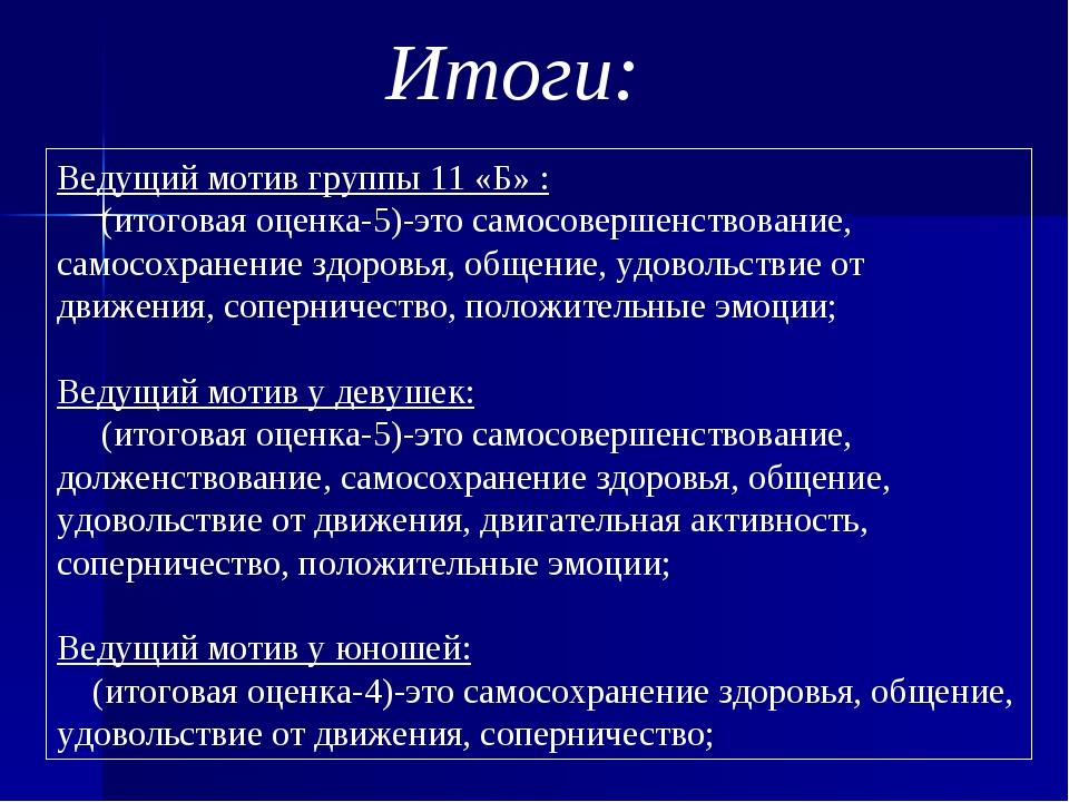 Ведущий мотив группы 11 «Б» : (итоговая оценка-5)-это самосовершенствование,...