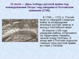 10 июля — День победы русской армии под командованием Петра I над шведами в П