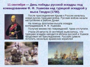11 сентября — День победы русской эскадры под командованием Ф. Ф. Ушакова над