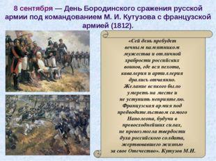 8 сентября — День Бородинского сражения русской армии под командованием М. И.