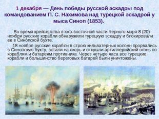 1 декабря — День победы русской эскадры под командованием П. С. Нахимова над