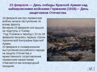 23 февраля — День победы Красной Армии над кайзеровскими войсками Германии (1