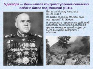 5 декабря — День начала контрнаступления советских войск в битве под Москвой