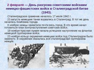 2 февраля — День разгрома советскими войсками немецко-фашистских войск в Стал