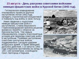 23 августа - День разгрома советскими войсками немецко-фашистских войск в Кур