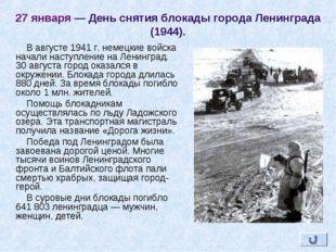 27 января — День снятия блокады города Ленинграда (1944). В августе 1941 г. н