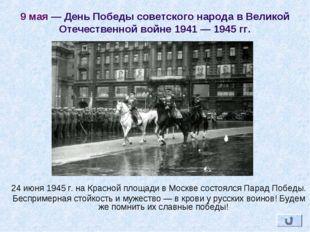 9 мая — День Победы советского народа в Великой Отечественной войне 1941 — 19