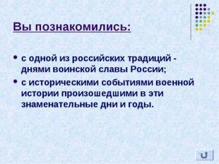 Вы познакомились: с одной из российских традиций - днями воинской славы Росси