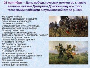 21 сентября— День победы русских полков во главе с великим князем Дмитрием До