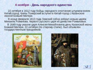 4 ноября - День народного единства 22 октября в 1612 году бойцы народного опо