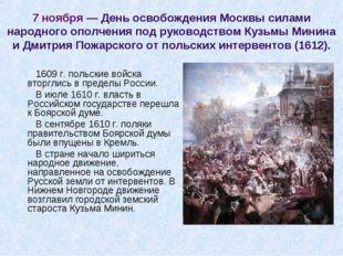 7 ноября — День освобождения Москвы силами народного ополчения под руководств